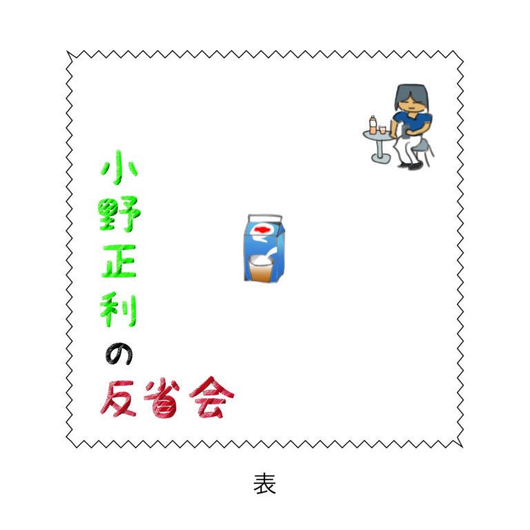 item-028